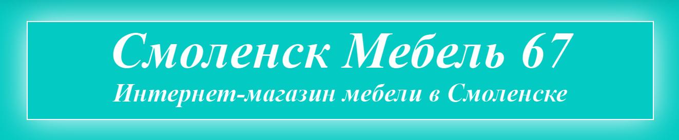 Смоленск Мебель 67